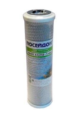 Посейдон ЭФАУ 63/250 с серебром 5мкм
