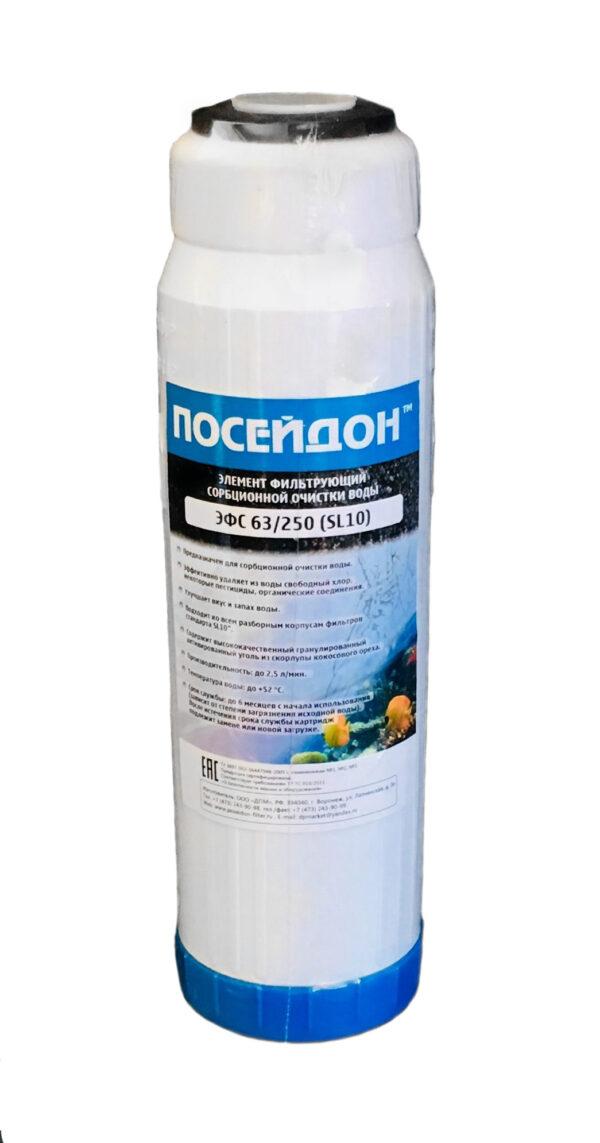 Посейдон ЭФС 63/250
