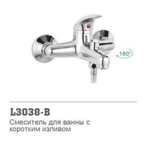 Смеситель для ванны Ledeme H38-B L3038-B